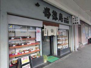 jutoku